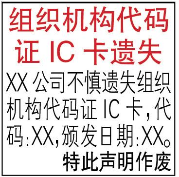 组织机构代码证IC卡登报声明格式