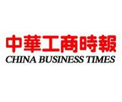 中国工商时报
