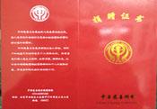 ag8亚游集团传媒捐赠证书
