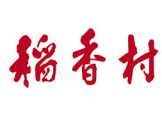 稻香村-光驰传媒经典案例