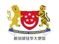 新加坡驻华大使馆-光驰传媒经典案例