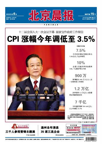 北京晨报广告