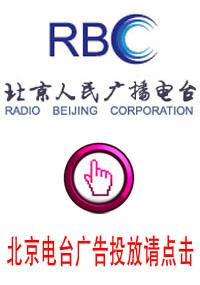 北京电台广告