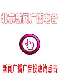 北京新闻广播电台