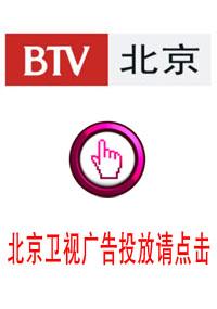 BTV 卫视频道