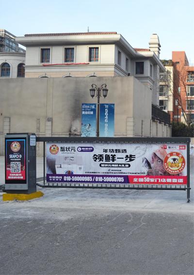 社区道闸广告