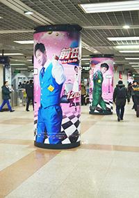地铁包柱广告